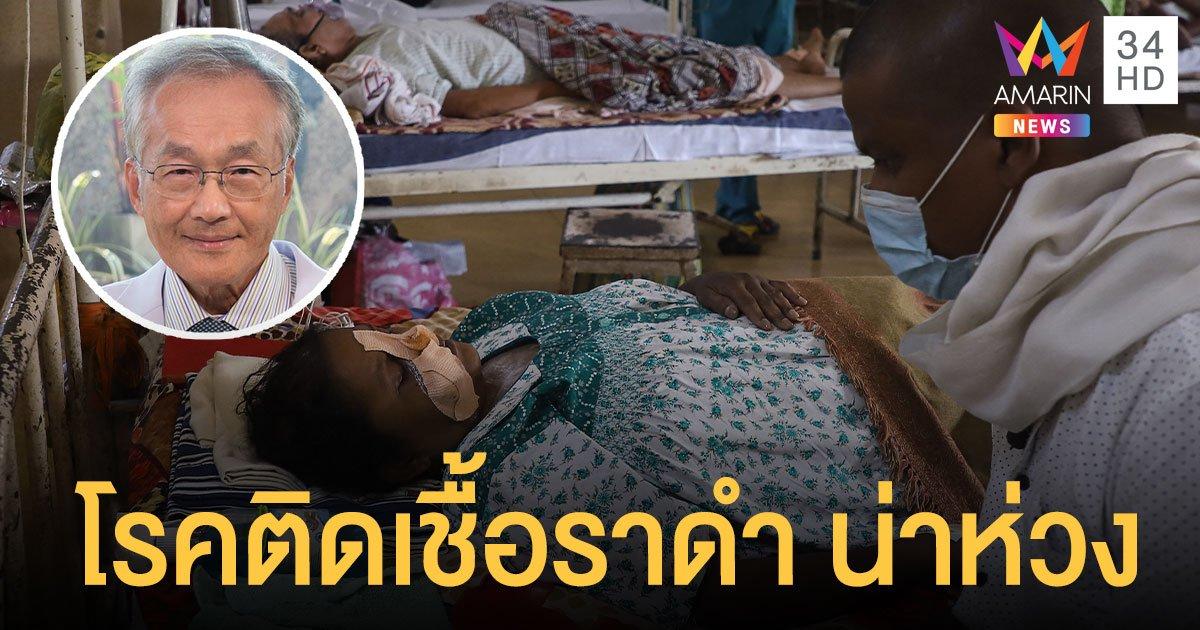 หมอมนูญ เผย โรคติดเชื้อราดำ ในโควิดอินเดียน่าห่วง อัตราการตายสูง