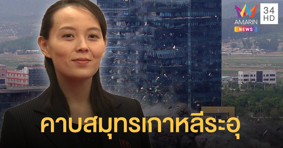 """ระอุ! บึ้ม สนง.ความร่วมมือ 2 เกาหลีตามคำขู่ """"น้องสาวคิม"""" เมินโซลส่งทูตเจรจา"""
