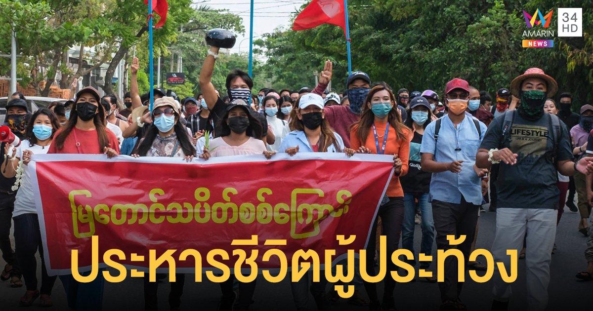 ผู้ ประท้วงพม่า 19 ราย ถูกประหารชีวิต หลังไม่มีโทษนี้มานาน 30 ปี