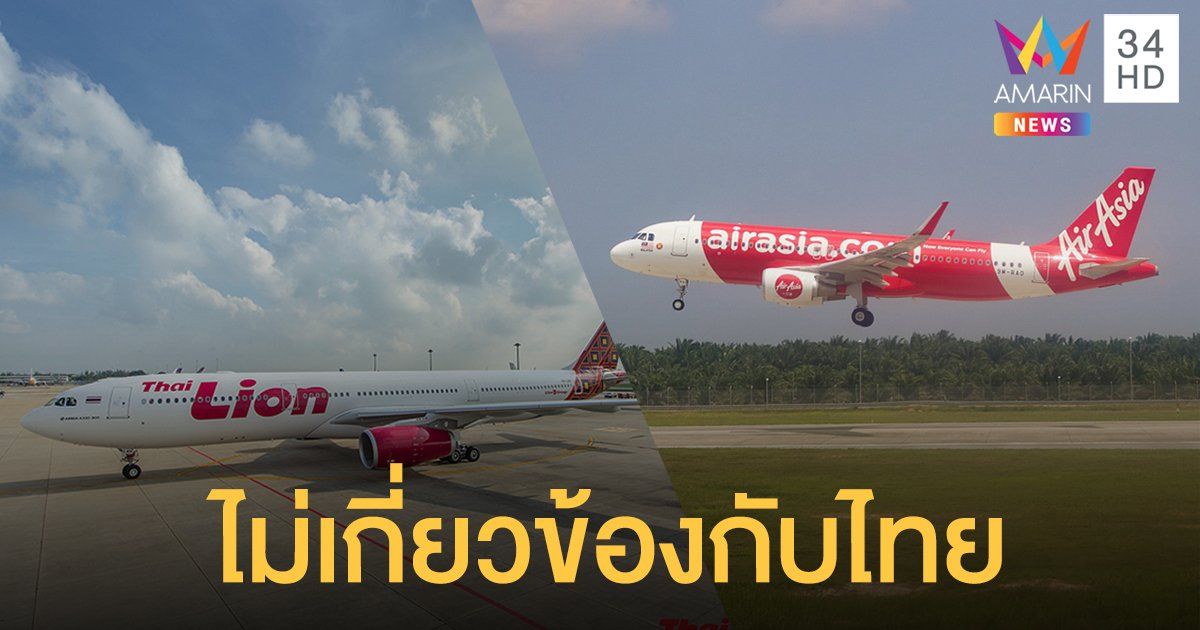 2 สายการบินแจง ผู้ติดเชื้อโควิด-19 ไม่เกี่ยวข้องกับไทย หลังจีนระงับเที่ยวบิน