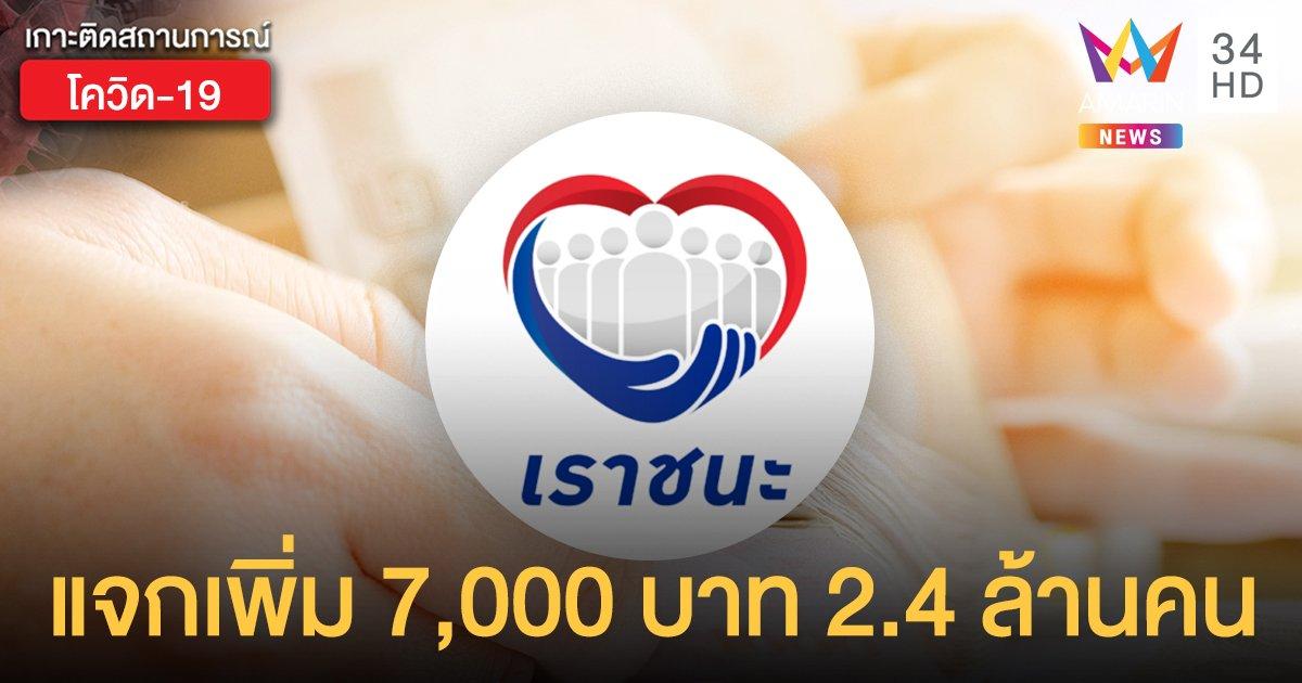 เราชนะ แจกเพิ่ม 7,000 บาท 2.4 ล้านคน ขยายเวลาสิทธิ์ถึง 30 มิ.ย. 64