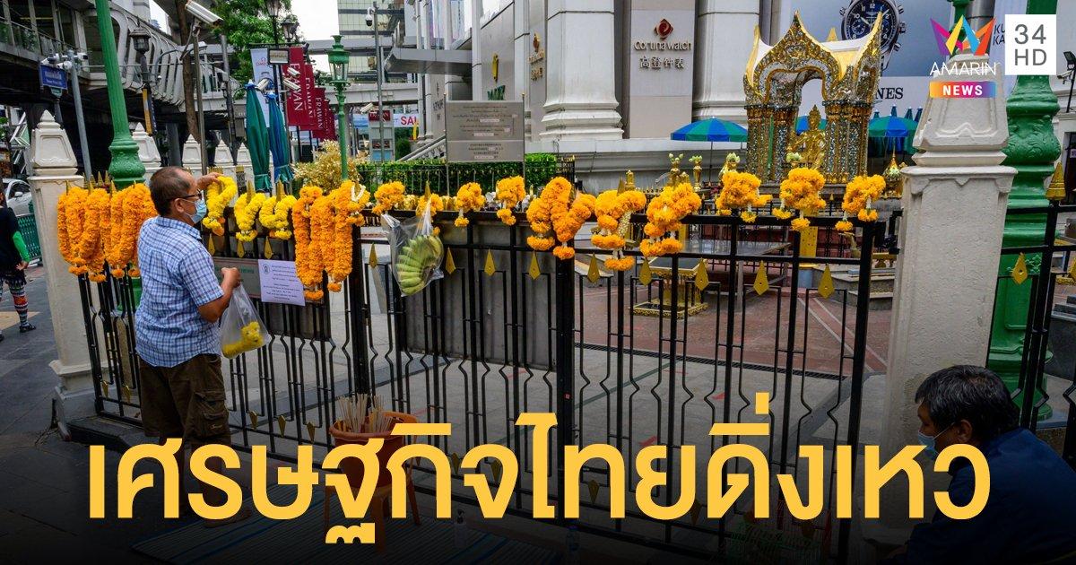 เศรษฐกิจไทยดิ่งเหว จีดีพี ไตรมาสแรก 2.6% ลดเป้าทั้งปี 64 เหลือ 1.5 -2.5%