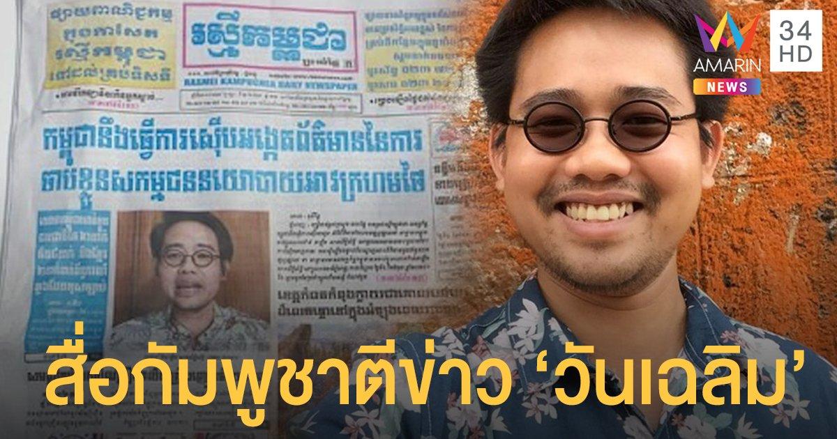 """นสพ.กัมพูชาตีข่าวหน้า 1 ปม """"วันเฉลิม"""" ถูกอุ้ม พร้อมเผยความเคลื่อนไหวทางการ"""