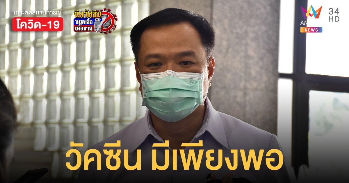 อนุทิน ยันวัคซีนพอฉีดคนไทยทุกคน วอล์กอินไม่แซงคิวคนลงทะเบียน