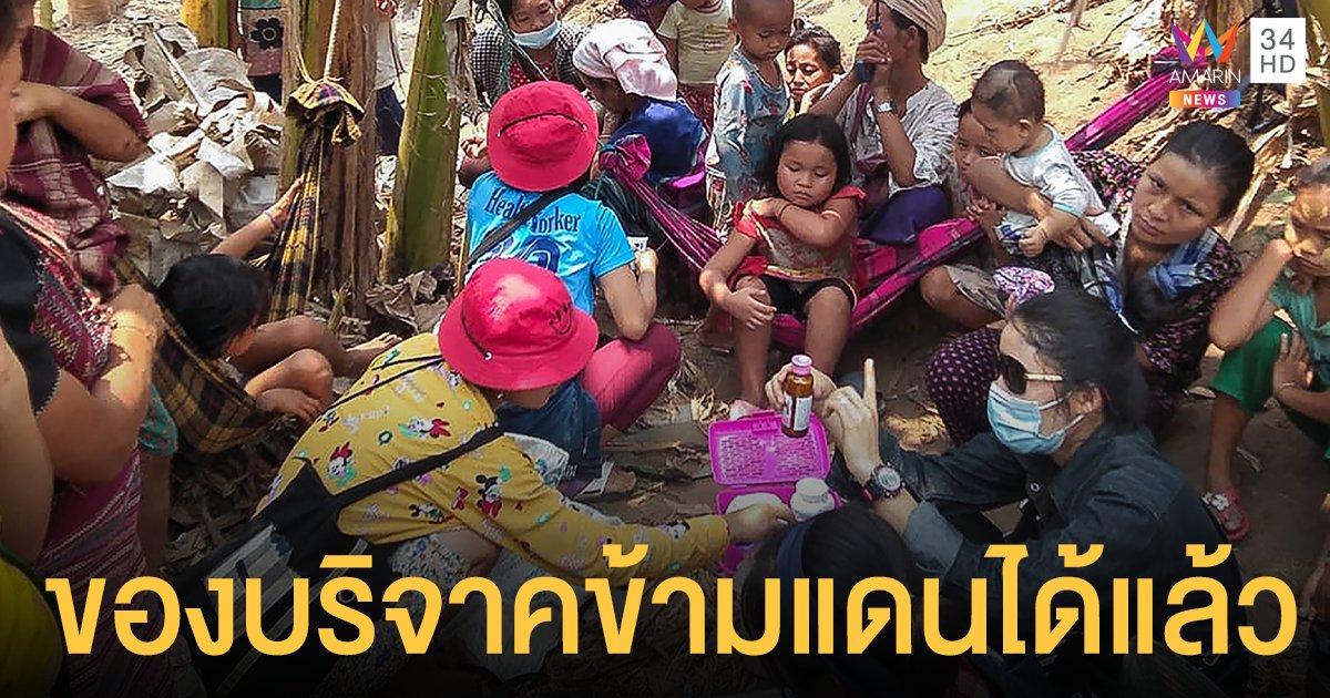 ทหารไทย อนุญาตส่งของบริจาคให้ชาว กะเหรี่ยง ชายแดนพม่าได้แล้ว