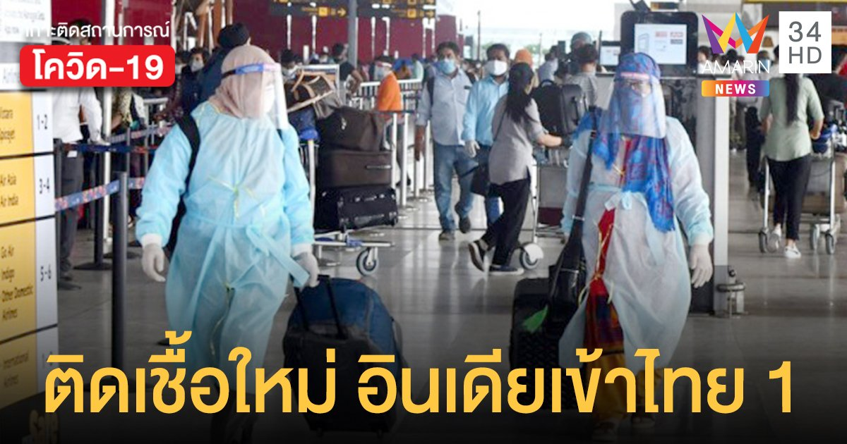 ยอดโควิดวันนี้ มีผู้ติดเชื้อใหม่ชาวอินเดีย 1 ราย ชาวเน็ตถามทำไมยังเข้าไทยได้