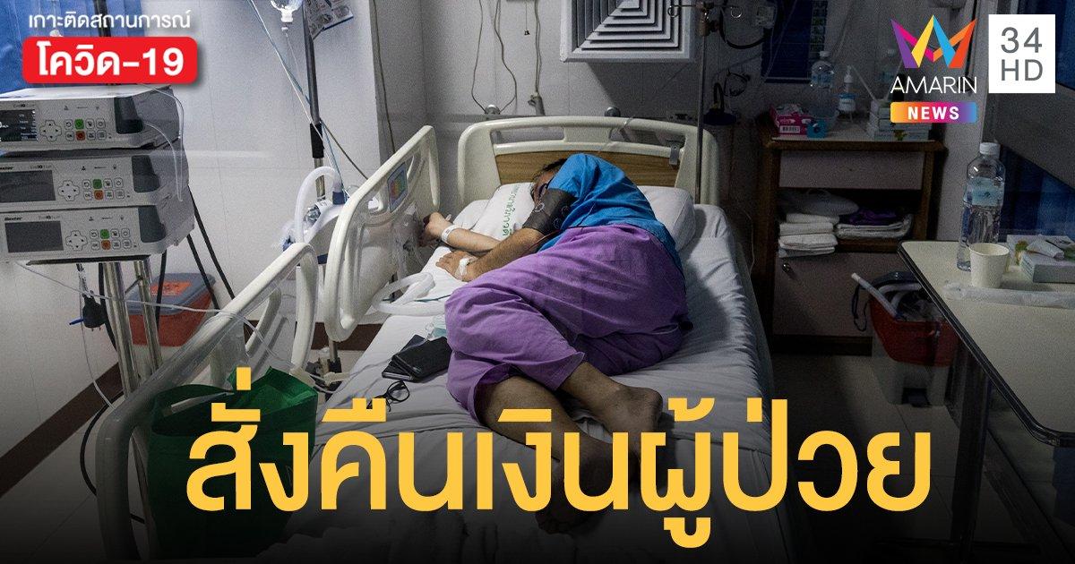 สธ.ยํ้า รักษาโควิด ฟรี พบรพ.เอกชนเก็บเงินผู้ป่วย 74 ราย สั่งคืนแล้ว