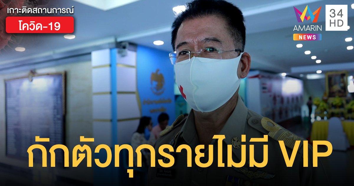 โคราชเตรียมรับ 151 ทหารไทยจากฮาวาย  กักตัว 14 วันทุกราย ไม่มี  VIP