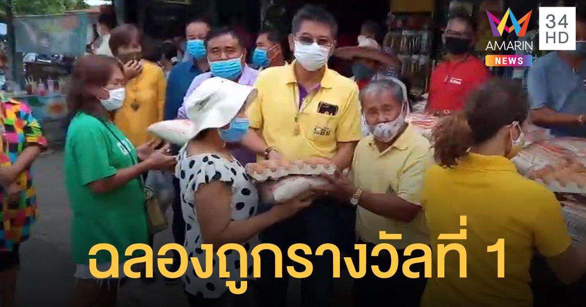 ส.อบต.ดวงเฮง ถูกหวย 12 ล้าน ซื้อข้าวสาร-ไข่ไก่ แจกชาวบ้าน 1,400 ชุด