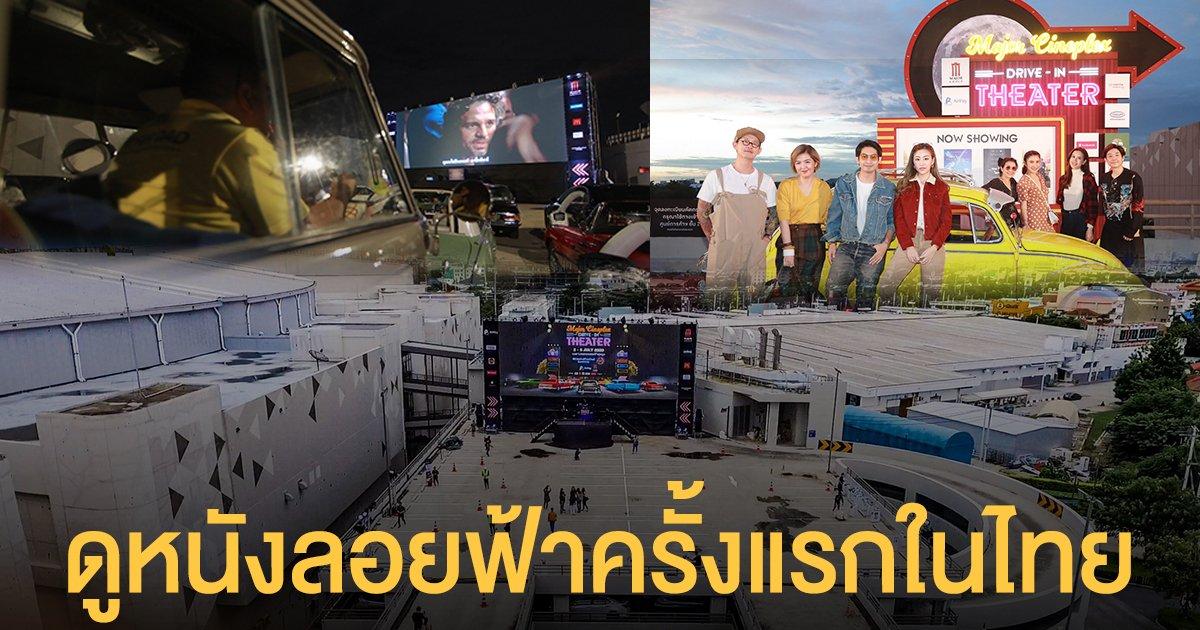 ดูหนังลอยฟ้าครั้งแรกในไทย ตอบรับไลฟ์สไตล์แบบ New Normal