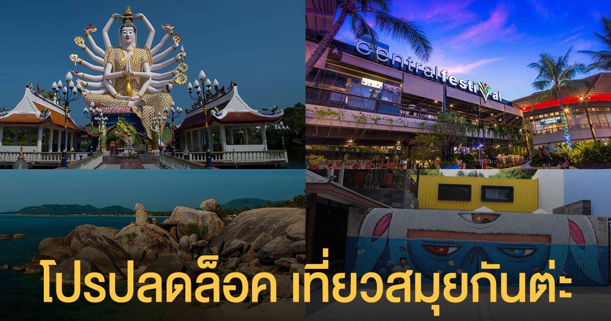 """ชวนคนไทยเที่ยวสมุยกับ """"โปรปลดล็อค เที่ยวสมุยกันต่ะ"""""""