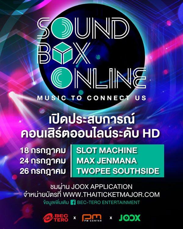 1-soundbox-online_key-visual