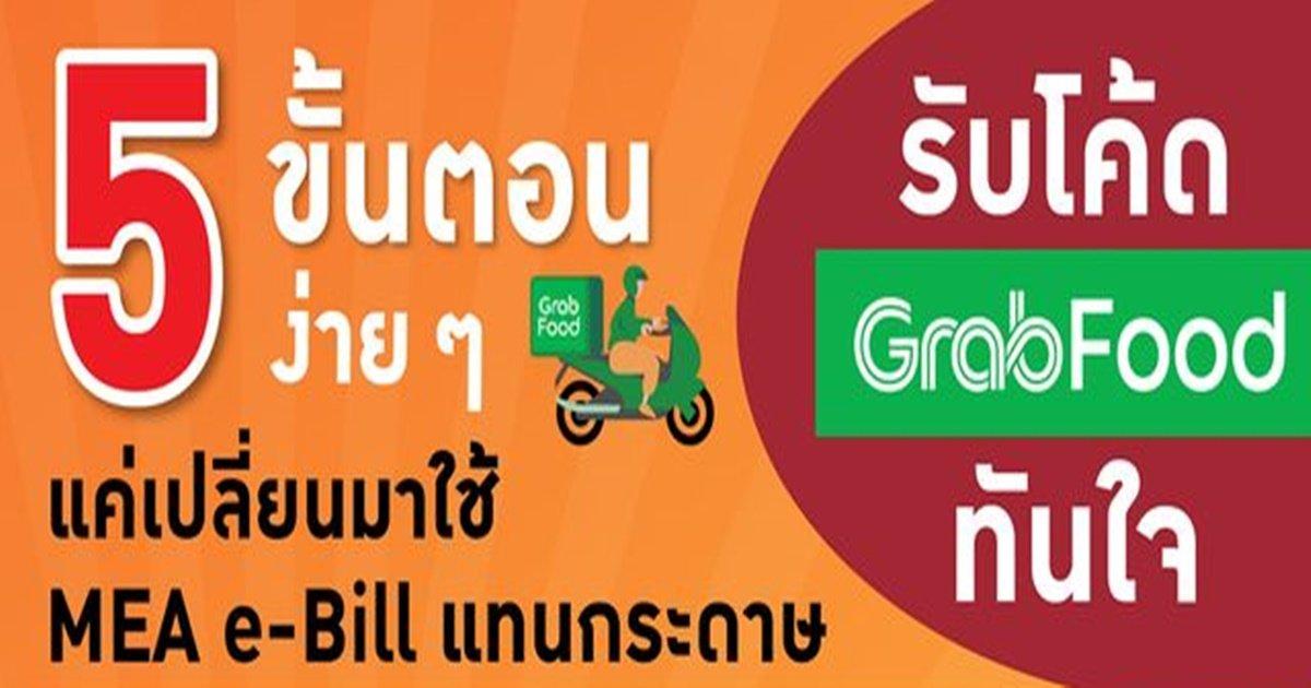 MEA ชวนใช้ e-Bill แทนกระดาษ สมัครวันนี้รับโค้ดส่วนลดสั่งอาหาร