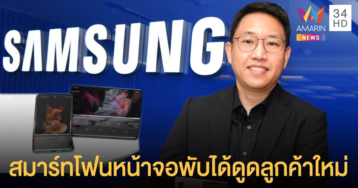 ซัมซุง ฟุ้งสมาร์ทโฟนหน้าจอพับได้ดูดลูกค้าใหม่ ยอดจองพุ่งทะลุ 8 เท่า