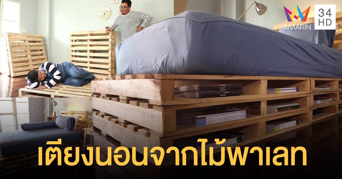 ลงมือทำเอง! เตียงนอนจากไม้พาเลท ในงบเบาๆดีไซน์เรียบง่าย