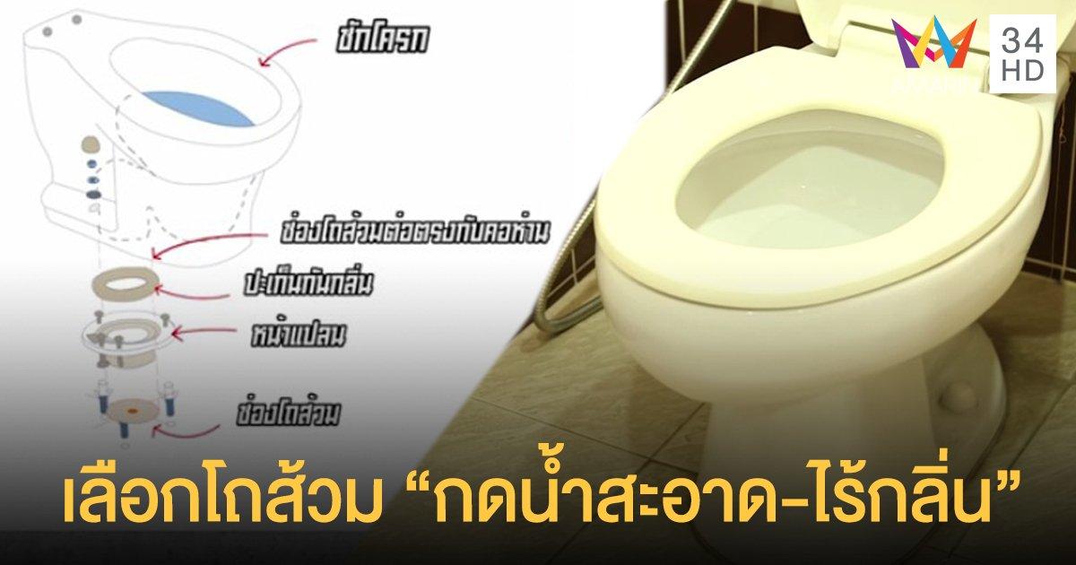 แนะใช้ปะเก็นกันลื่น ก่อนติดตั้งโถส้วมกับท่อน้ำทิ้ง ป้องกันกลิ่นได้