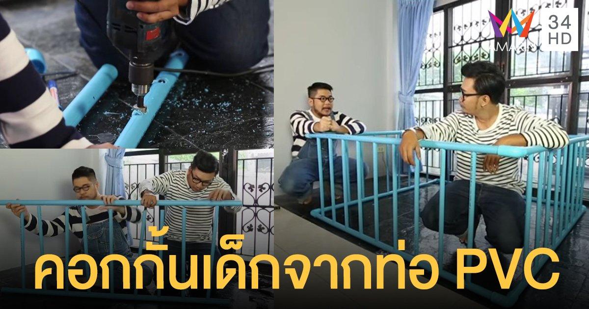 ลงมือทำเอง! คอกกั้นเด็กจากท่อ PVC สร้างพื้นที่ให้เด็กภายในบ้าน