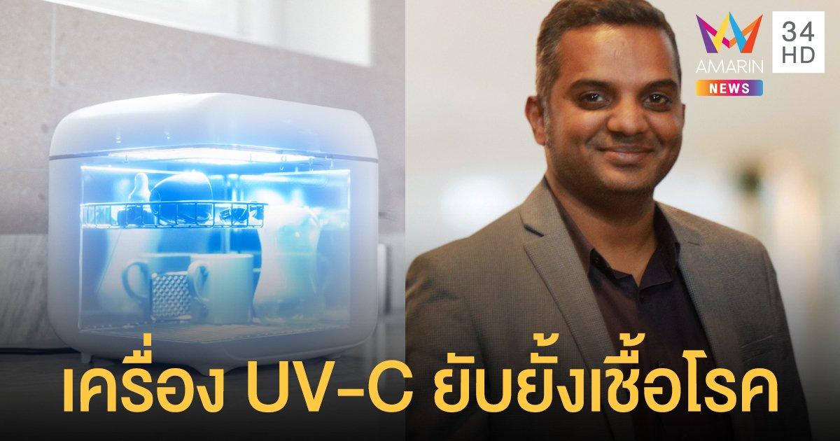 ฟิลิปส์ ประเดิม UV-C เจ้าแรกในไทย ช่วยยับยั้งเชื้อโรค-โควิด19 ได้ 99%
