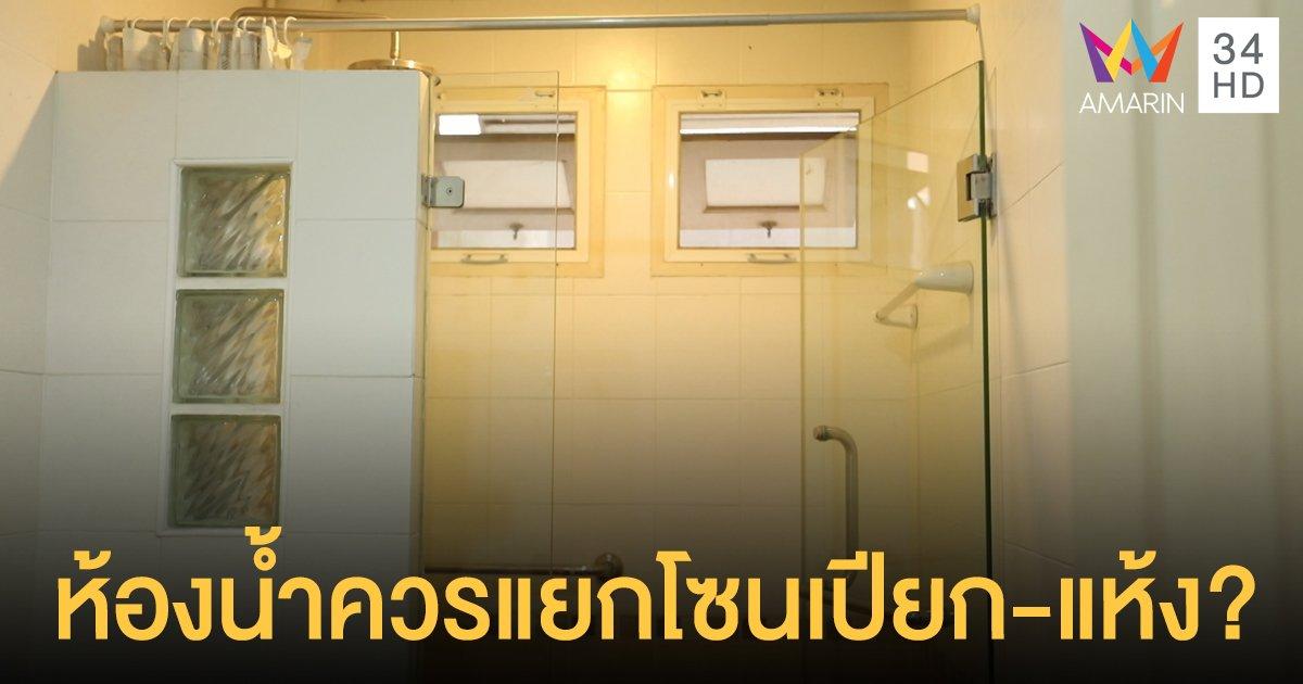 มีคำตอบ!! ห้องน้ำจำเป็นต้องแยกโซนเปียก กับโซนแห้งหรือไม่