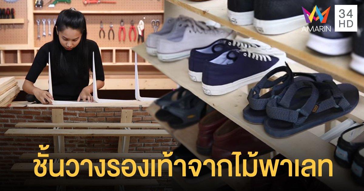 ลงมือทำเอง! ชั้นวางรองเท้าจากไม้พาเลท ใหญ่ยาววางได้หลายคู่ในงบเบาๆ