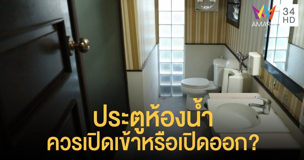 มีคำตอบ!! เปิดประตูห้องน้ำ ควรเปิดเข้า หรือเปิดออก?