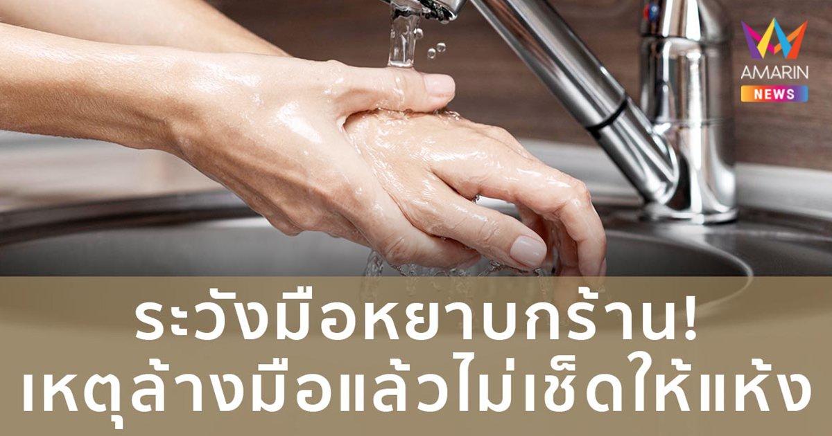ระวังมือหยาบกร้าน! เหตุล้างมือแล้วไม่เช็ดให้แห้ง ทำให้ผิวเสียความชุ่มชื้น