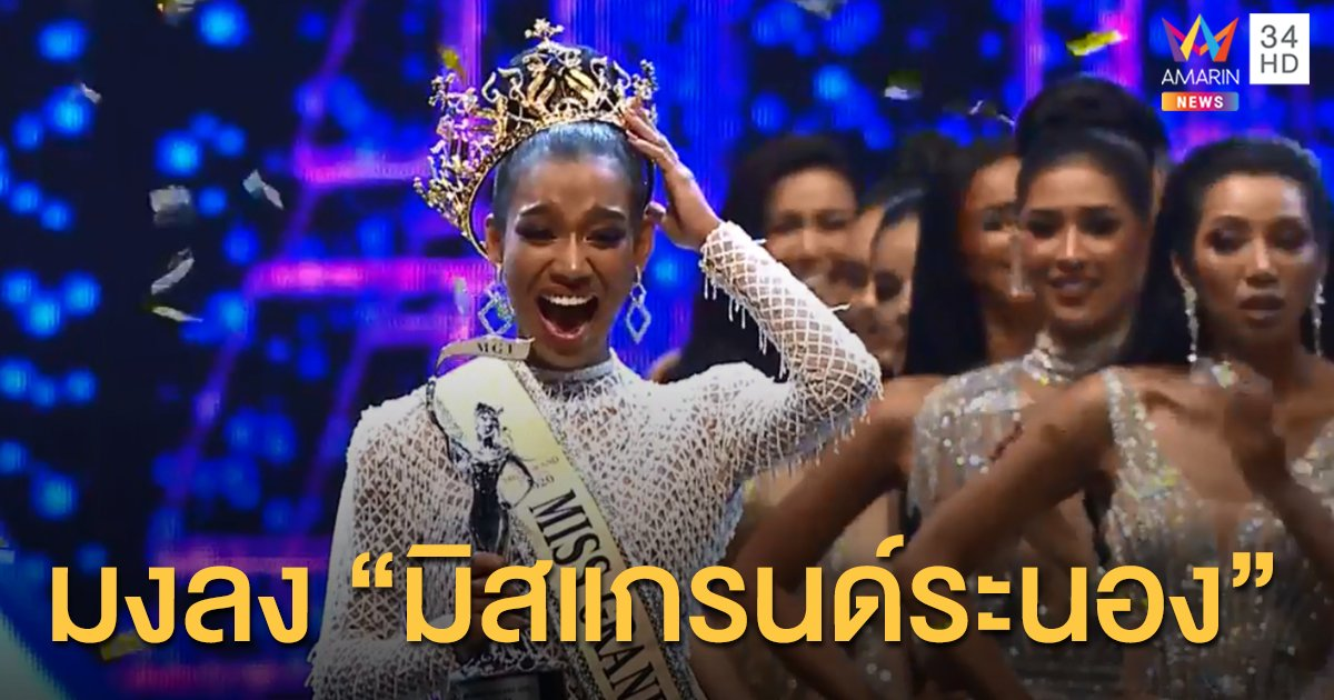 """สวยที่สุด! """"น้ำ พัชรพร"""" สาวใต้สวยคม คว้ามงกุฏมิสแกรนด์ไทยแลนด์ 2020"""