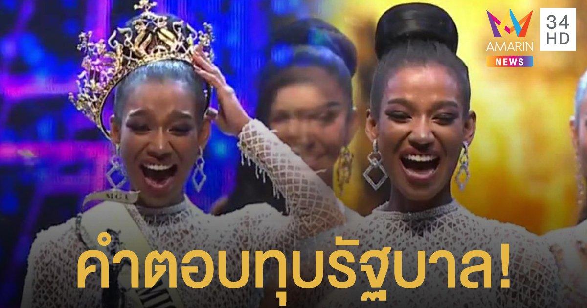 """คำตอบฟาดทุบรัฐบาล!! """"น้ำ พัชรพร"""" มิสแกรนด์ไทยแลนด์ เรียกเสียงเฮลั่น"""