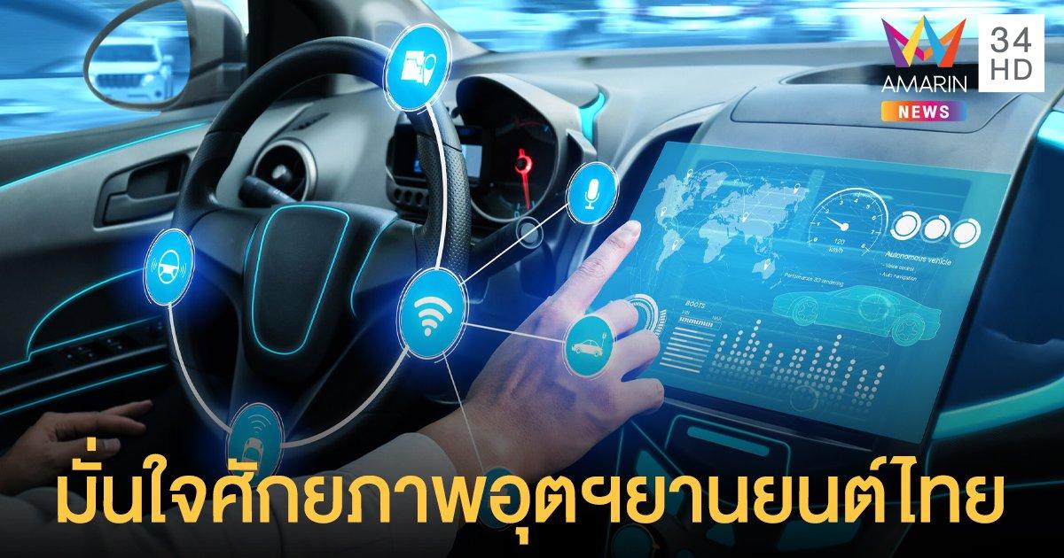 NTT DATA มั่นใจศักยภาพอุตฯยานยนต์ไทย แนะปรับกระบวนการทำงานสู่ดิจิทัล