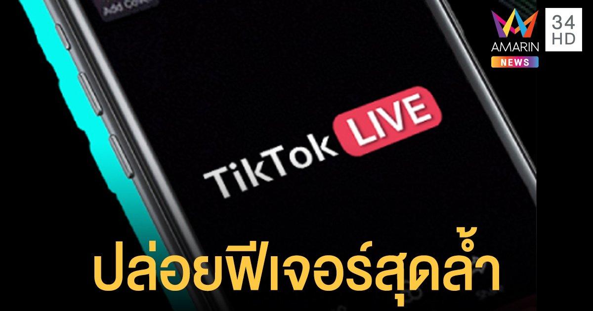 TikTok LIVE รับกระแสความนิยมไลฟ์สดเดินหน้าปล่อยฟีเจอร์สุดล้ำ