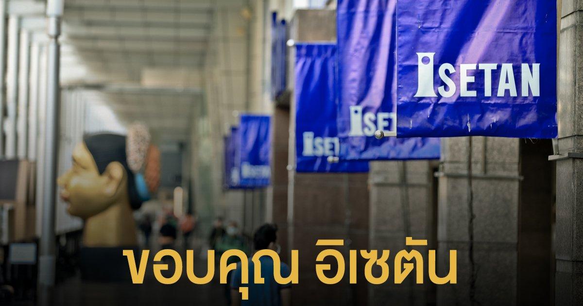 อิเซตัน อยู่คู่คนไทยมากว่า 28 ปี เดินหน้าสานต่อความสุขที่ไม่วันจบ
