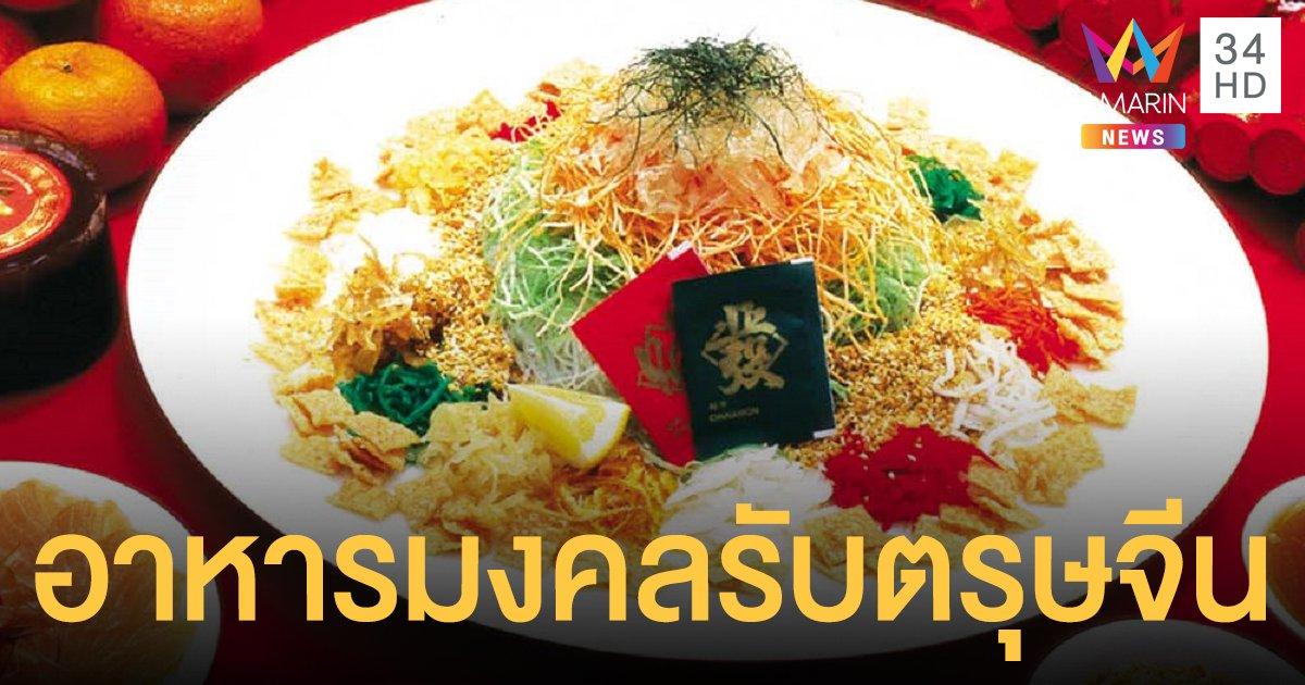"""เปิดความหมาย """"อาหารมงคลเทศกาลตรุษจีน"""" มีความหมายมากกว่าการเป็นวันขึ้นปีใหม่"""