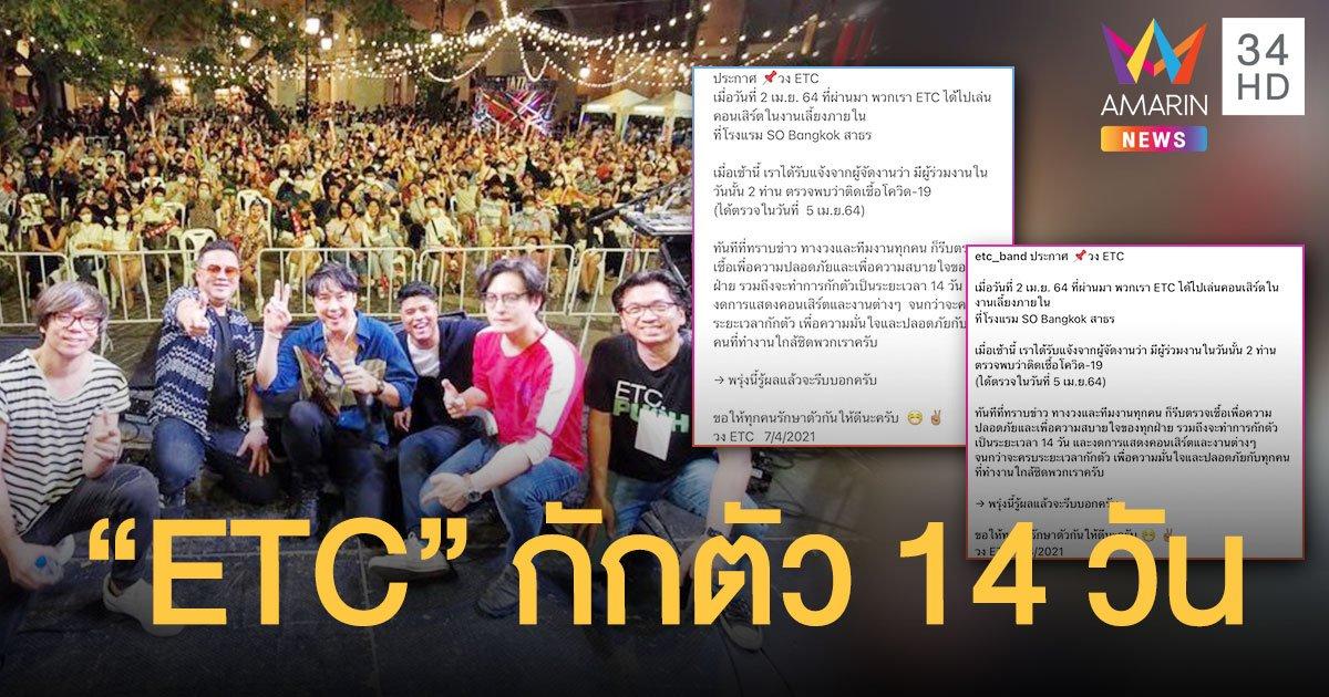 วง ETC กักตัว 14 วัน หลังเล่นคอนเสิร์ตที่โรงแรม SO Bangkok สาทร