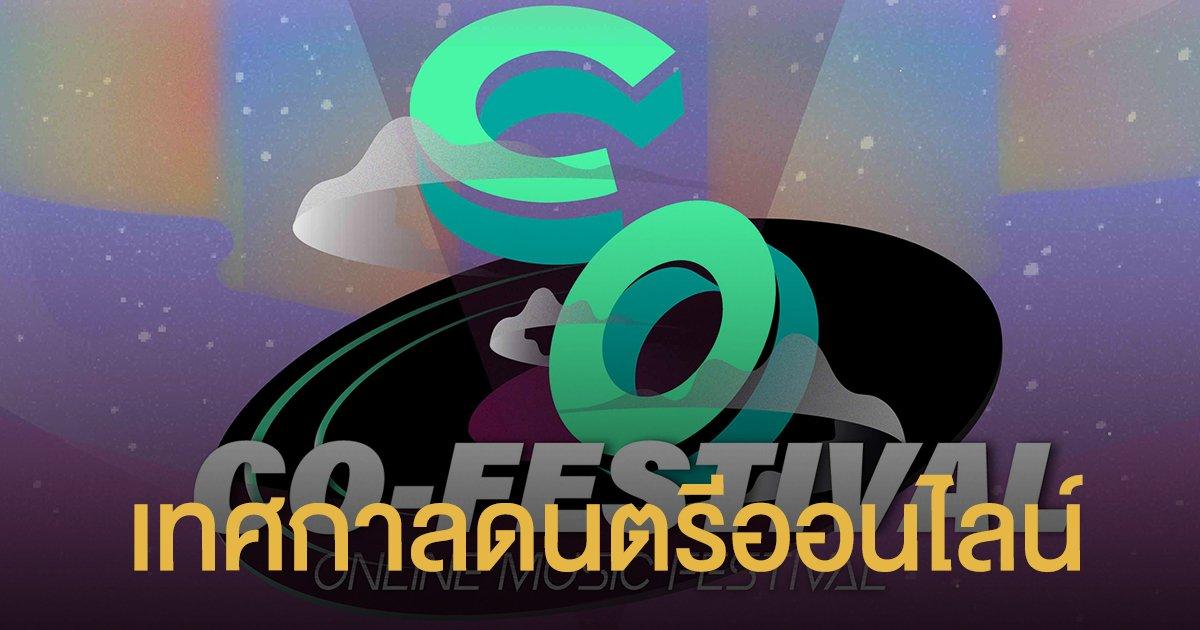 """""""Co-Festival 2020"""" เทศกาลดนตรีออนไลน์ จากวิทยาลัยดุริยางคศิลป์ฯ"""