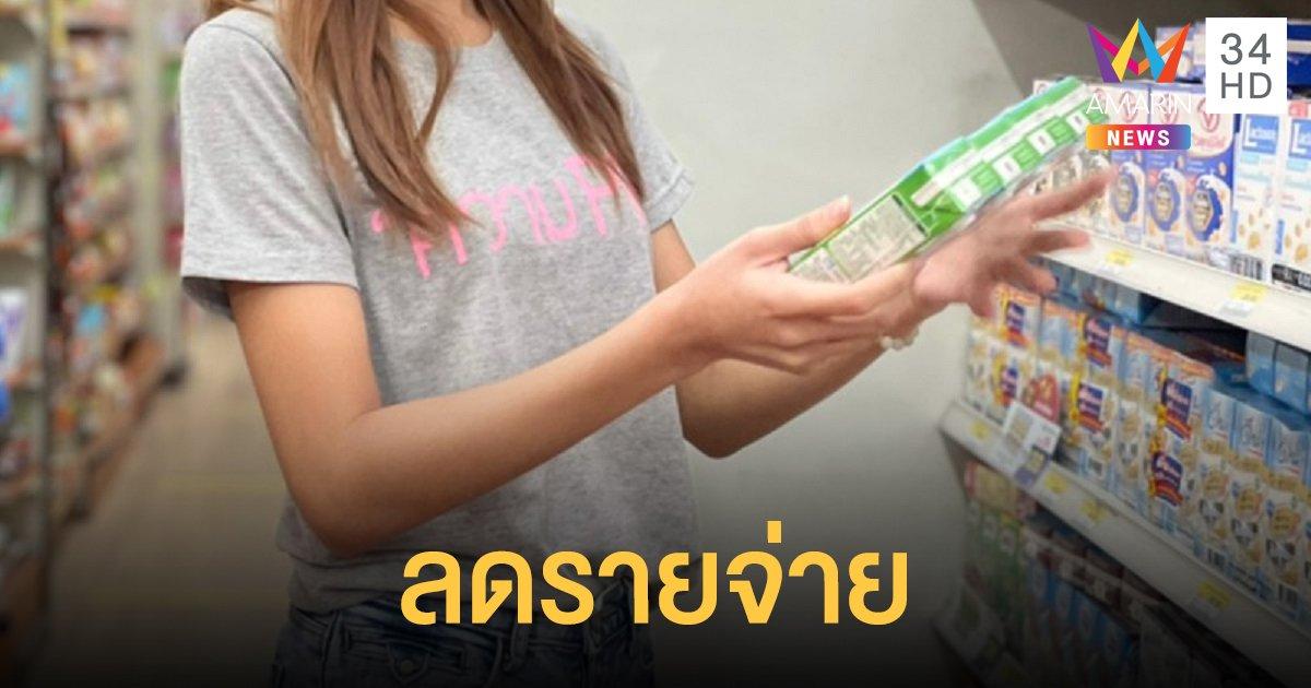 ลดรายจ่าย!! ชี้พฤติกรรมผู้บริโภคในสังคมไทยตั้งการ์ดรัดเข็มขัดแน่น!