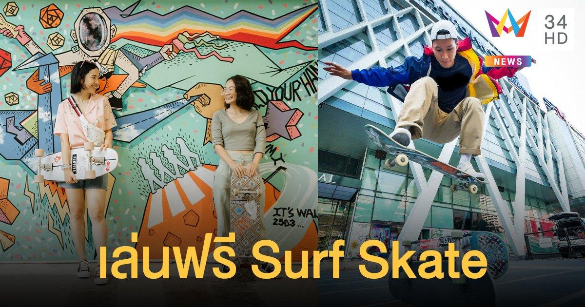เซ็นทรัลพัฒนาขยาย 19 สาขาเล่นฟรี Surf Skate หน้าศูนย์ฯ ทั่วประเทศ