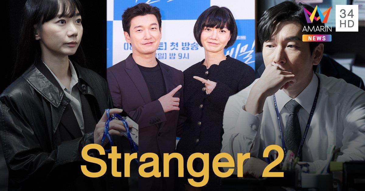 """กลับมาทวงความยุติธรรม! """"Stranger 2"""" เปิดโปงกระบวนการยุติธรรมของเกาหลีใต้"""