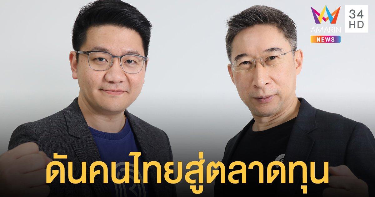 ผนึกกำลังดันคนไทยสู่ตลาดทุนด้วย Wealth Tech ตั้งเป้ามูลค่าลงทุนรวมแตะ 30,000 ล้าน