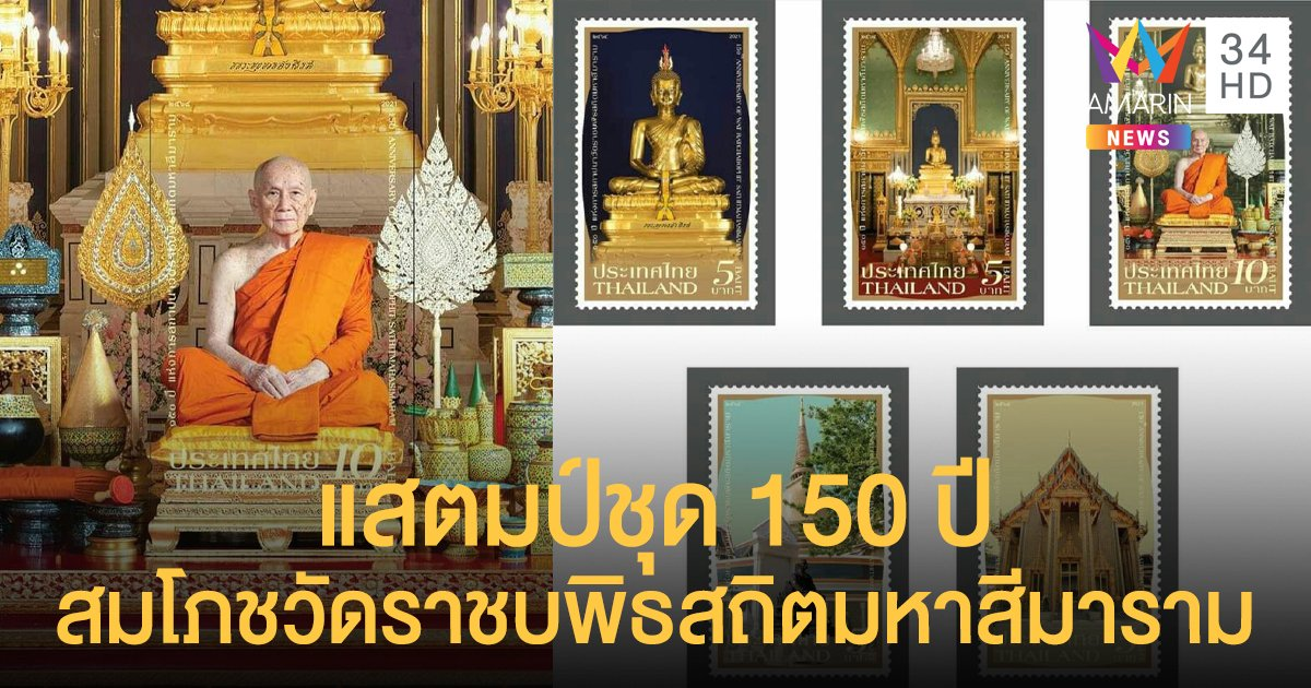 """ไปรษณีย์ไทยออกแสตมป์ชุด """"150 ปี สมโภชวัดราชบพิธสถิตมหาสีมาราม"""""""