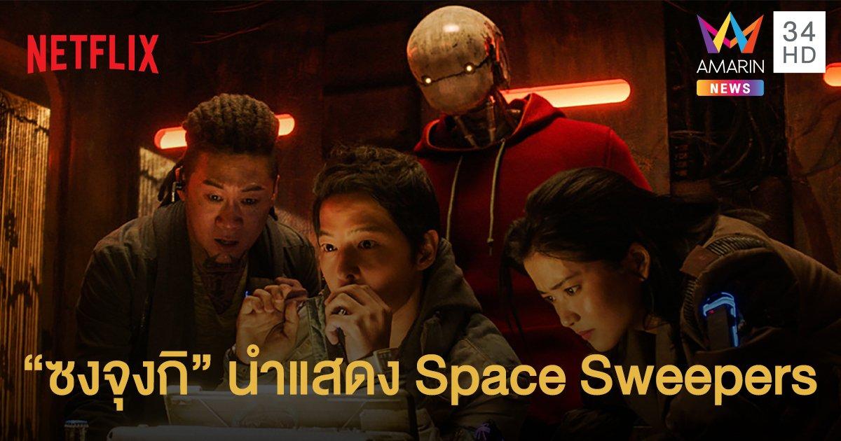 """""""ซงจุงกิ"""" นำแสดง """"Space Sweepers"""" หนังไซไฟทริลเลอร์ฟอร์มยักษ์"""