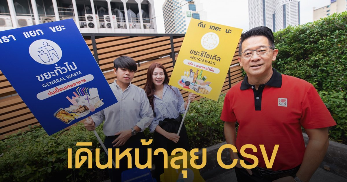 CRG เดินหน้าลุย CSV ปลุกธุรกิจร้านอาหารช่วยเหลือสังคมแบบยั่งยืน