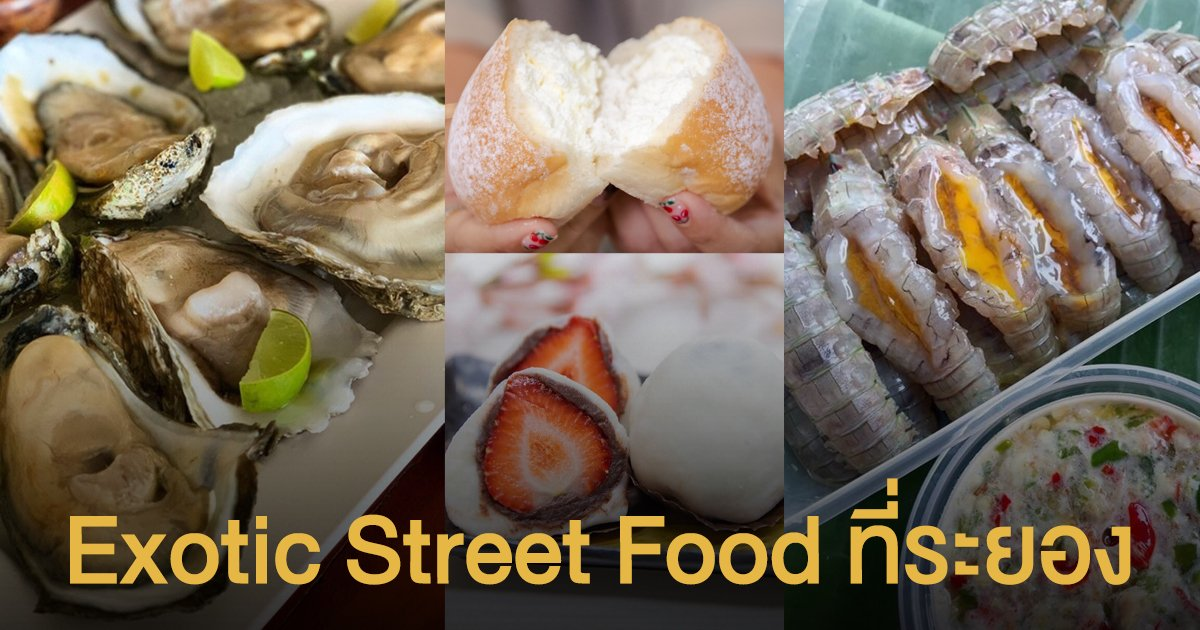 เซ็นทรัลพลาซา ระยอง จัดงาน Exotic Street Food รวมที่สุดของกิน