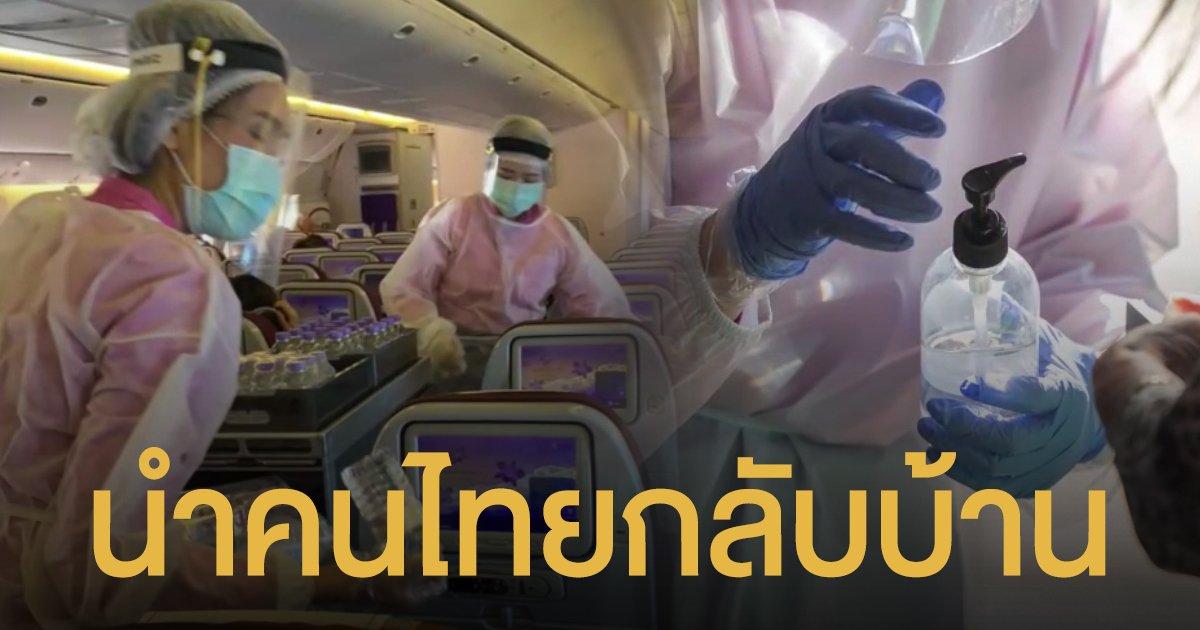 """จัดเที่ยวบินพิเศษ """"นำคนไทยกลับบ้าน"""" เน้นมาตรการเข้มป้องกันโควิด-19"""