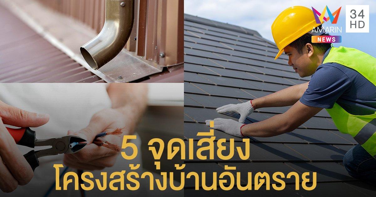 หน้าฝนยิ่งต้องระวัง ! สภาวิศวกร เผย 5 จุดเสี่ยงโครงสร้างบ้านอันตราย