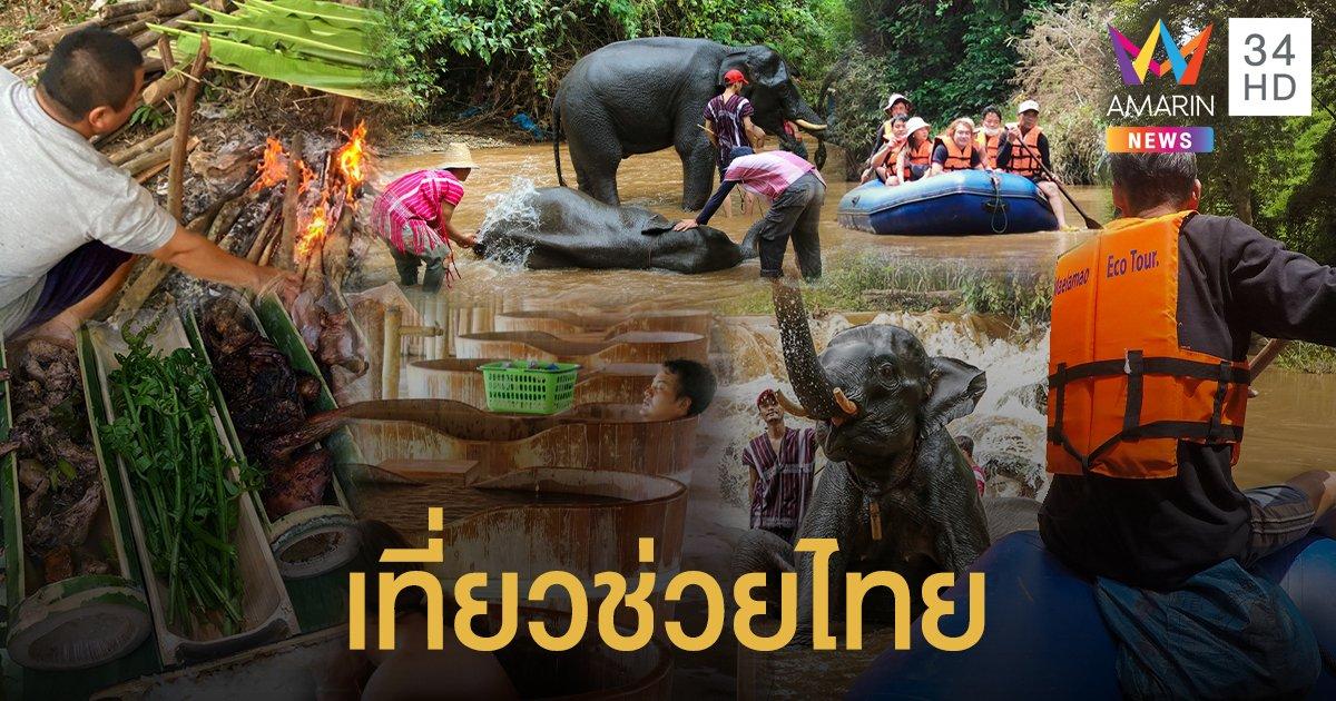 เที่ยวช่วยไทย! ผู้ประการเมืองตาก ปรับตัวสู้โควิด-19 พาตะลุยเที่ยว 4 จุด