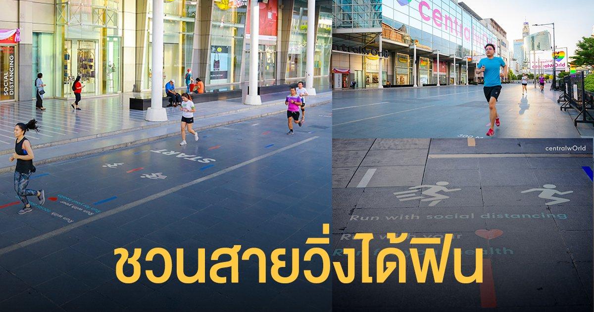 ครั้งแรก! เนรมิตลู่วิ่งหน้าลานเซ็นทรัลเวิลด์ในงาน 'centralwOrld Sport Unlock'