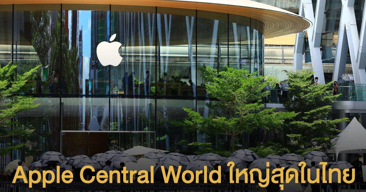 เปิดแล้ว! Apple Central World ใหญ่สุดในไทย