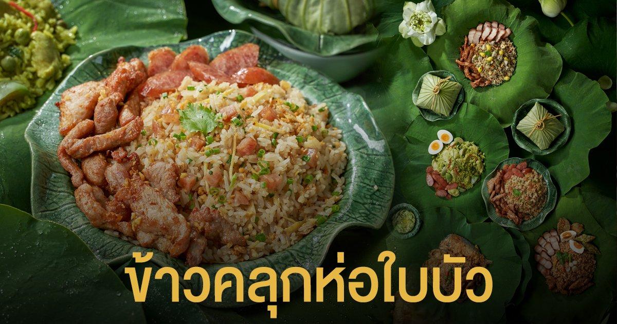 """ครบเครื่อง กับรสชาติไทยแท้ """"ข้าวคลุกห่อใบบัว"""" อร่อยจนต้องห่อกลับบ้าน"""