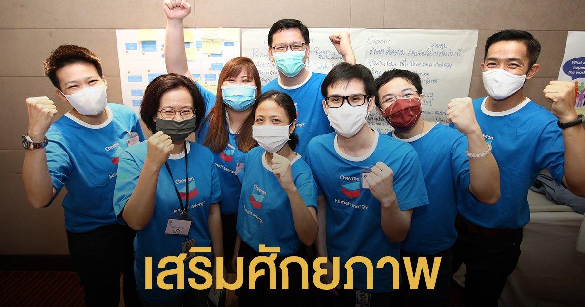 """""""เชฟรอน"""" หนุนภารกิจกรมควบคุมโรค รับมือภัยคุกคามสุขภาพคนไทย"""