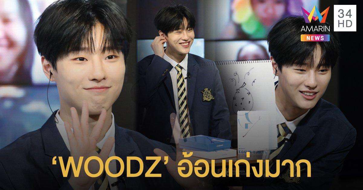"""ทุกคนรู้ แฟนคลับรู้ 'WOODZ' อ้อนเก่งมาก """"รักแฟนคลับไทย"""""""